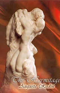 Ромео и Джульетта  -  Romeo et Juliette by Rodin.  1905.