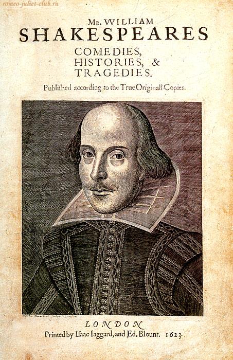 Шекспир Полное Собрание Сочинений