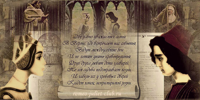 картинки ромео и джульетта шекспир