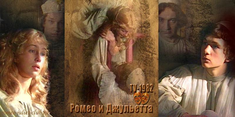 Секретная сексуальная жизнь ромео и ждульеты 1969 г